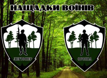 """Національний Альянс запрошує на військово-патріотичні табори """"Легіонер"""" та """"Оріяна"""""""