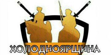 """НА-Черкаси: Вишкільний табір """"Холодноярщина"""" 10-14 серпня"""
