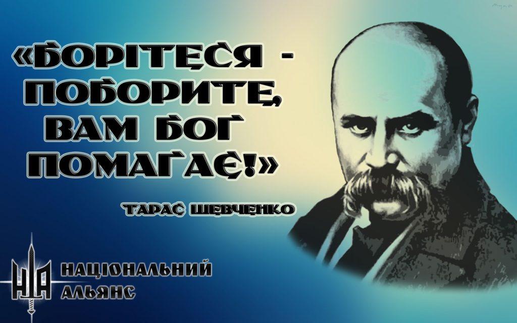 Шевченко 2