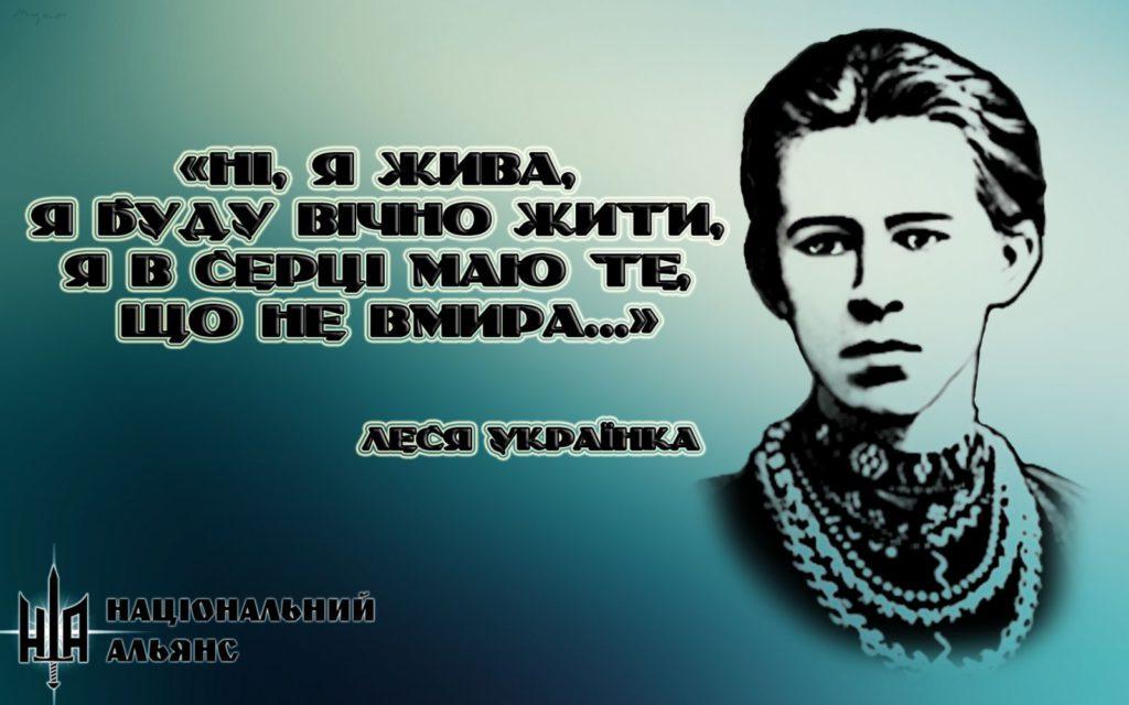 1 Леся Українка