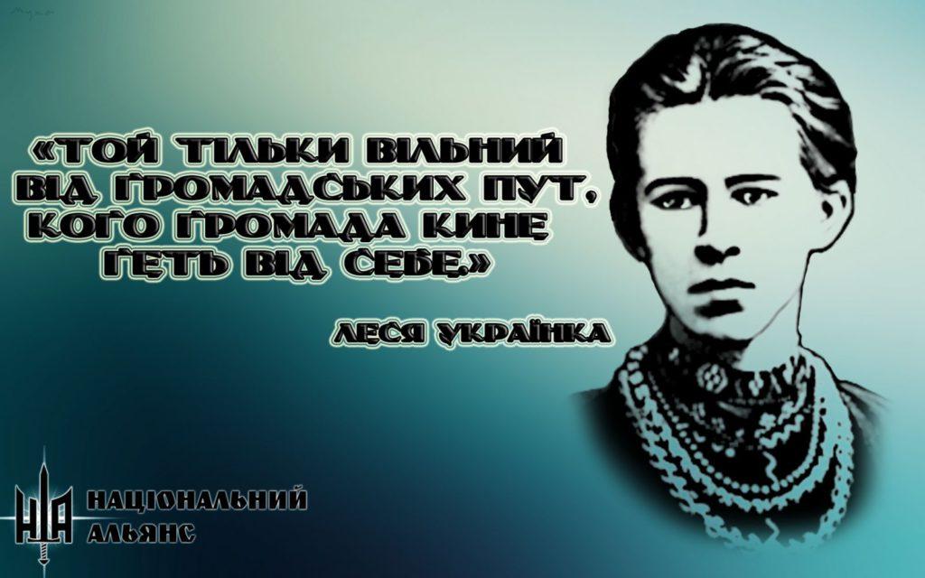 10 Леся Українка