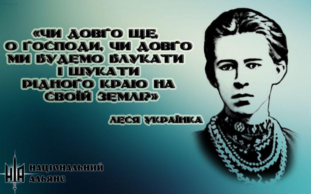 11 Леся Українка
