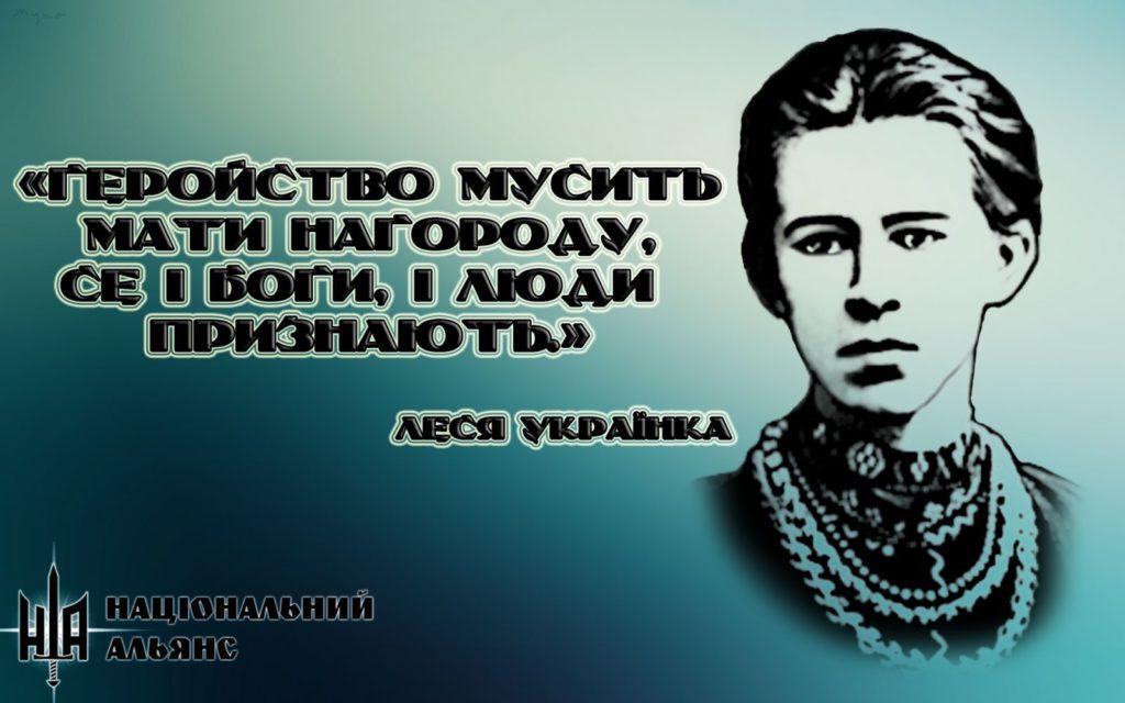 12 Леся Українка
