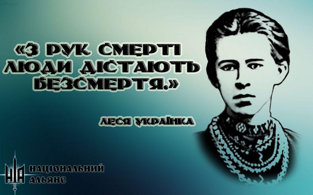 2 Леся Українка