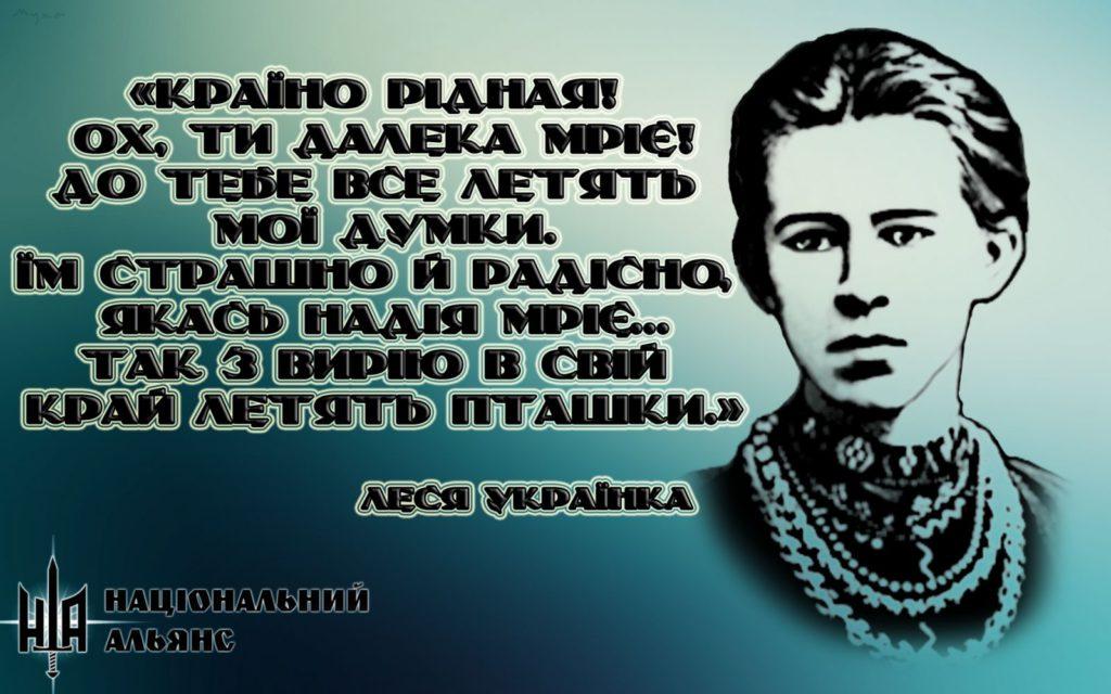 3 Леся Українка