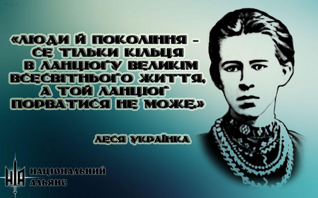4 Леся Українка