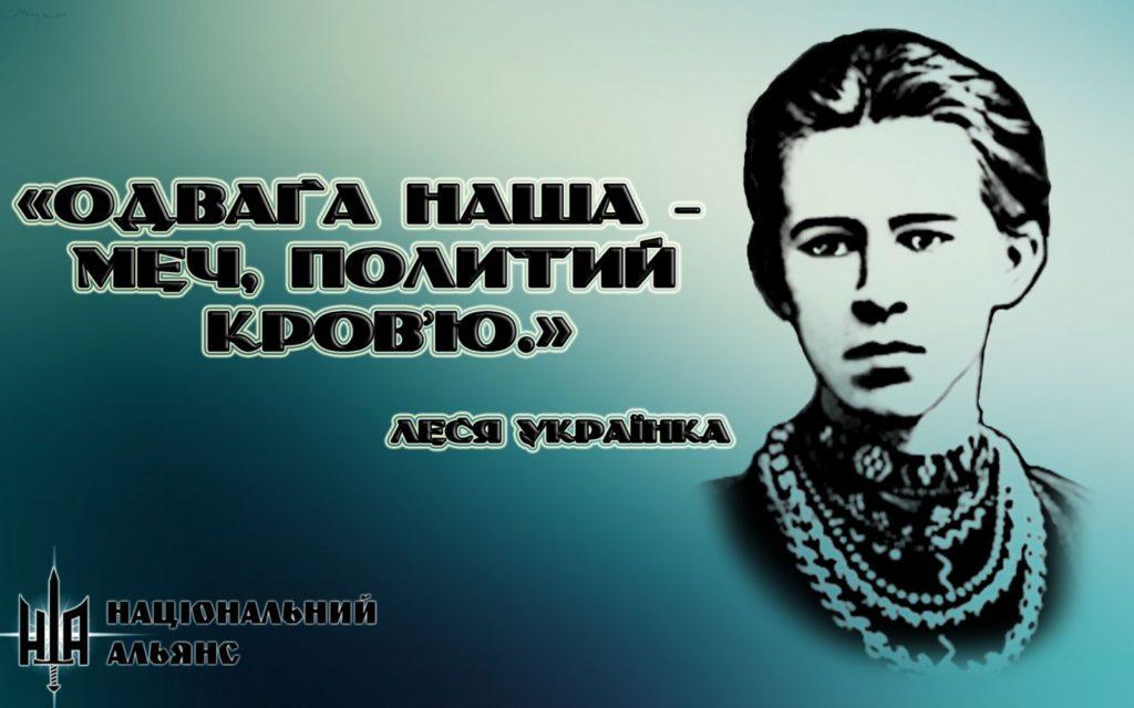 6 Леся Українка