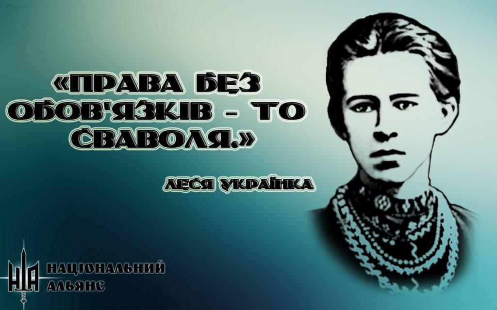8 Леся Українка