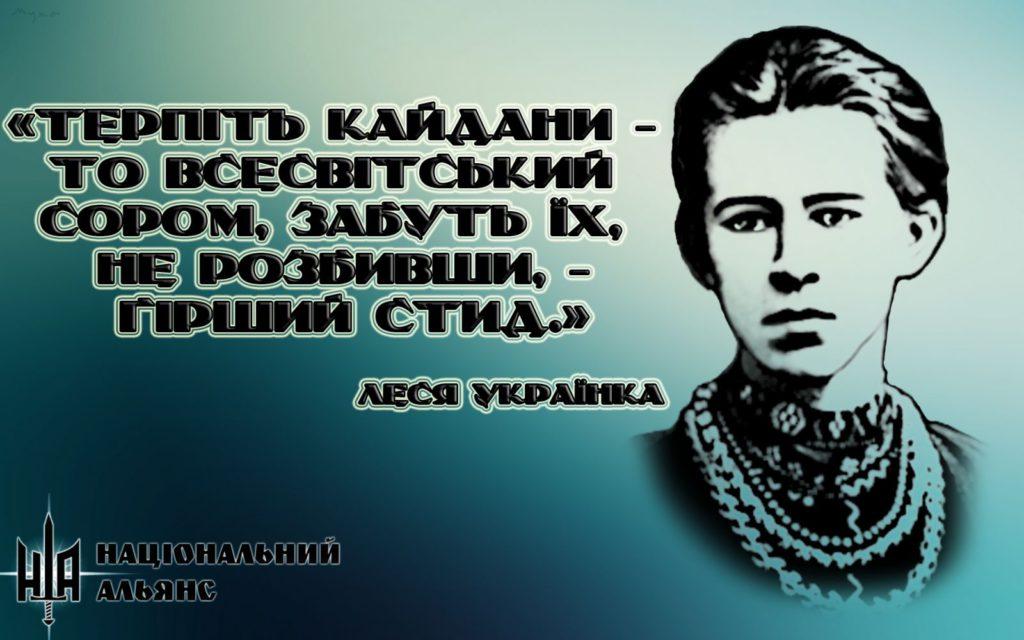 9 Леся Українка