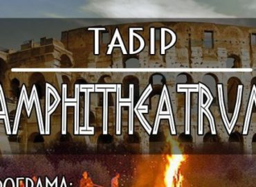 "Табір ""AMPHITHEATRUM"""