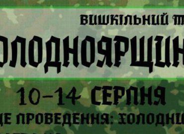 """Вишкільний табір """"Холодноярщина"""" 10-14 серпня"""
