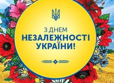 """З Днем Незалежності України! Вітає ГО """"ВМР """"Національний Альянс"""""""