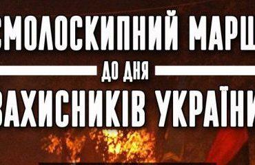 НА-Луцьк: Смолоскипна хода в День героїв України