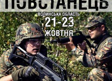 Стартувало зголошення на всеукраїнський вишкільний табір «Повстанець-2016»