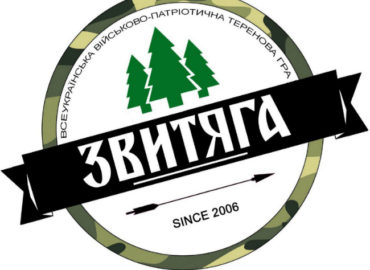 """Теренова гра """"ЗВИТЯГА"""" 2017р."""