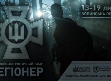 """Реєстрація. Військово-патріотичний табір """"Легіонер"""" 2019"""