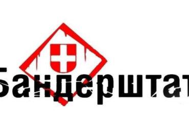 """Фестиваль українського духу """"Бандерштат-2019"""""""