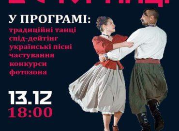 Київські вечорниці XXI століття