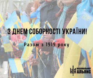 З Днем Соборності, Україно!