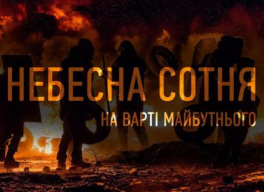 Україна вшановує пам'ять Небесної Сотні