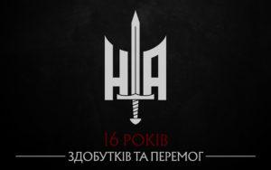 Національний Альянс відзначає 16 років з дня створення!